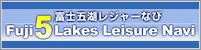 富士五湖レジャーなび