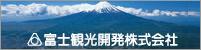 富士観光開発株式会社