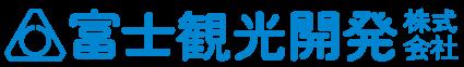 富士観光開発株式会社│生活設備部